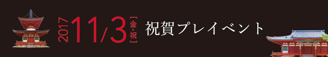 2017/11/3(金・祝)祝賀プレイベント