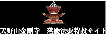 金剛寺落慶法要特設サイト