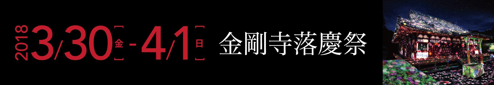 2018/3/30(金)〜4/1(日)金剛寺落慶祭